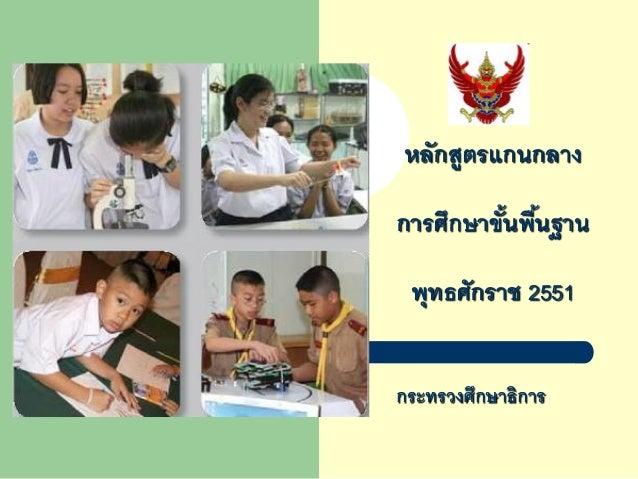 หลักสูตรแกนกลาง การศึกษาขั้นพื้นฐาน พุทธศักราช 2551 กระทรวงศึกษาธิการ