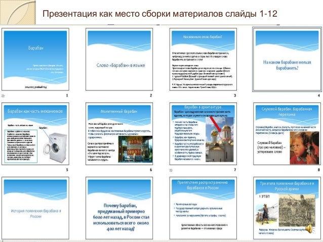 Презентация как место сборки материалов слайды 25-36