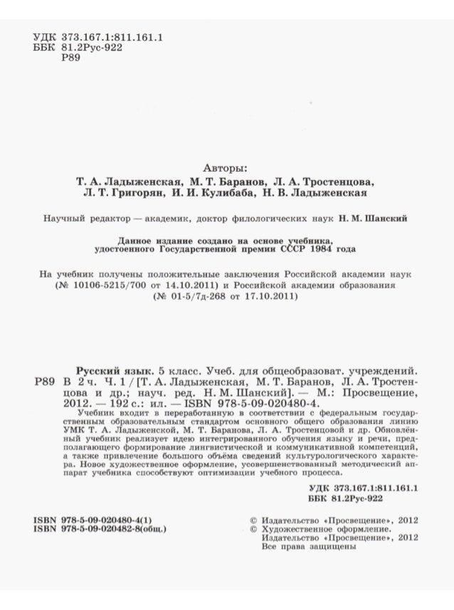 баранов.троснецова русскому кулибаба.григорян по часть гдз 2