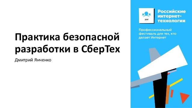 Практика безопасной разработки в СберТех Дмитрий Янченко