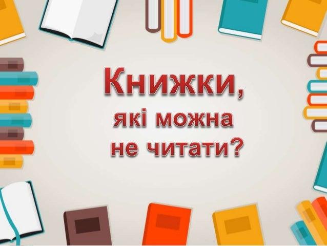 Триває літо — пора відпочинку та розваг. І ми, бібліотекарі, пропонуємо відпочити та розважитися за допомогою книжок, які ...