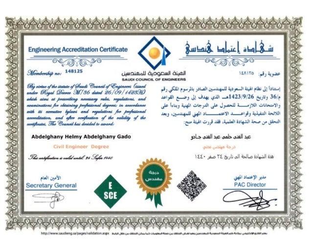 شهادة الهيئة السعودية للمهندسين