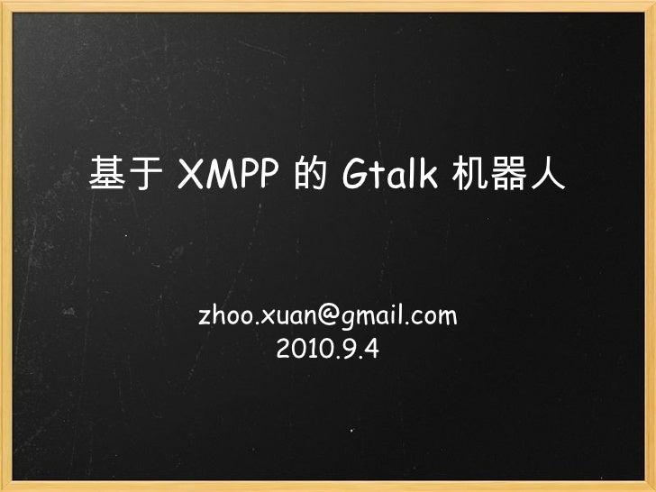 基于 XMPP 的 Gtalk 机器人 [email_address] 2010.9.4