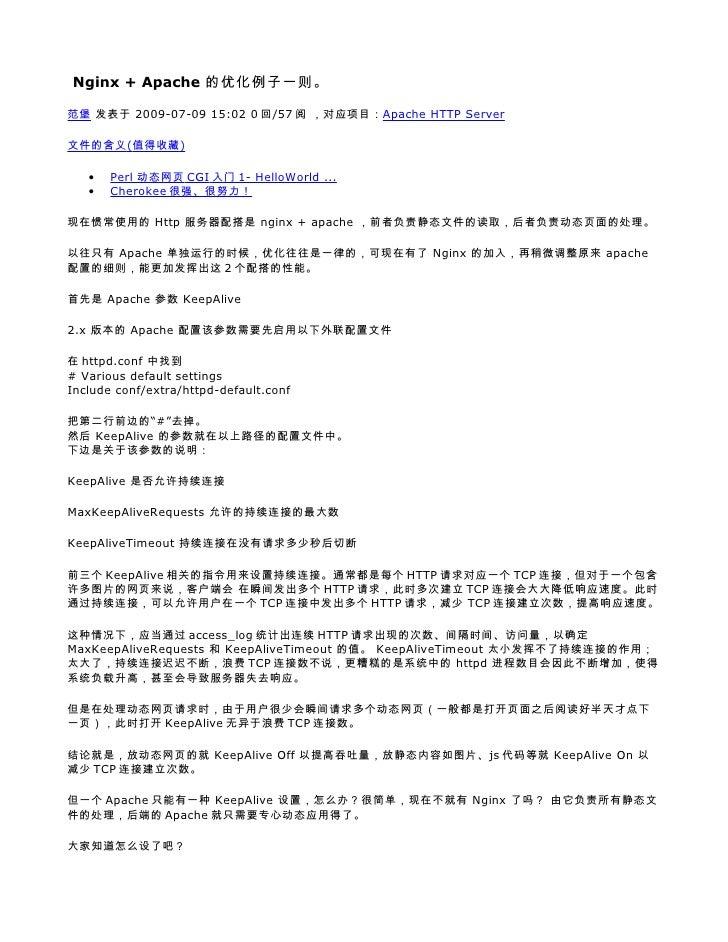 Nginx + Apache 的优化例子一则。  范堡 发表于 2009-07-09 15:02 0 回/57 阅 ,对应项目:Apache HTTP Server  文件的含义(值得收藏)     •   Perl 动态网页 CGI 入门 1...