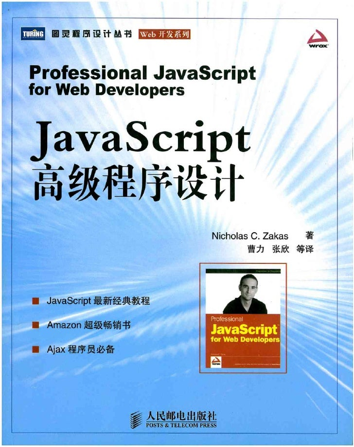 JavaScript高级程序设计(中文优化版)