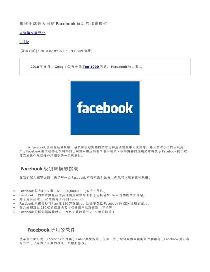 揭秘全球最大网站 Facebook 背后的那些软件      为这篇文章评分      0 评论      [发表时间]:2010-07-09 07:13 PM (2969 查看)                   2010 年 6 月,Go...