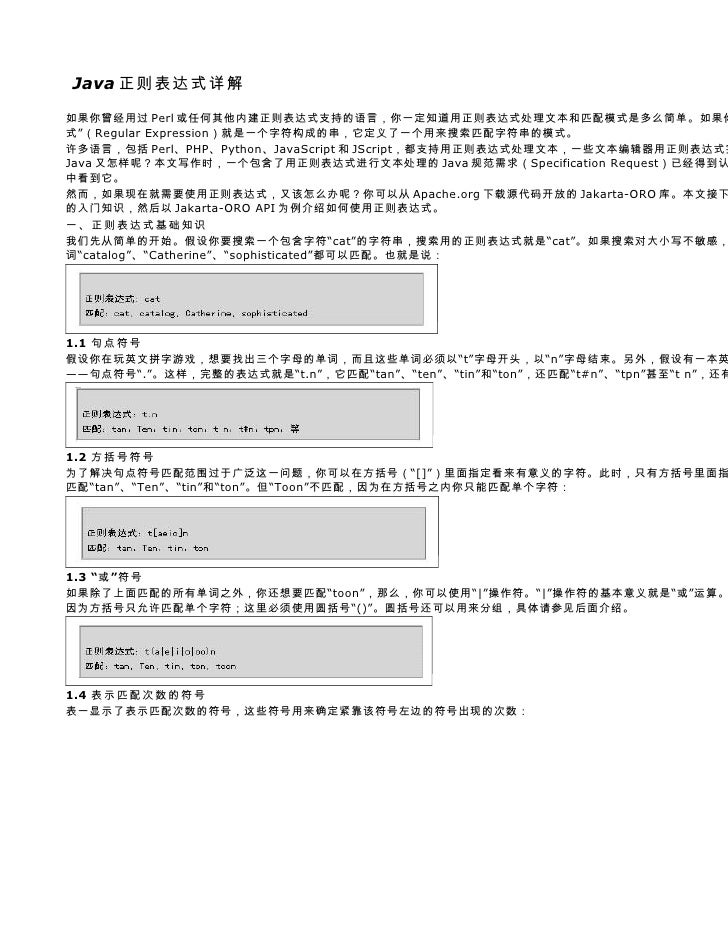 Java正则表达式详解