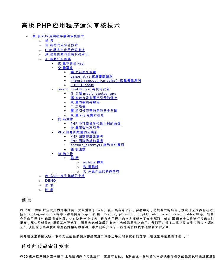 高级 PHP 应用程序漏洞审核技术   •   高 级 PHP 应用程序漏洞审核技术         o 前言         o 传 统的代码审计技术         o PHP 版本与应用代码审计         o 其 他的因素与应用代码...