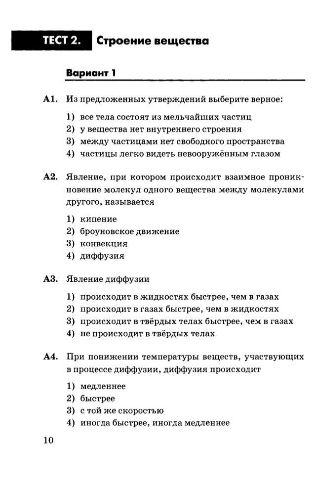 Контрольный тест 11 класс на тему строение вещества