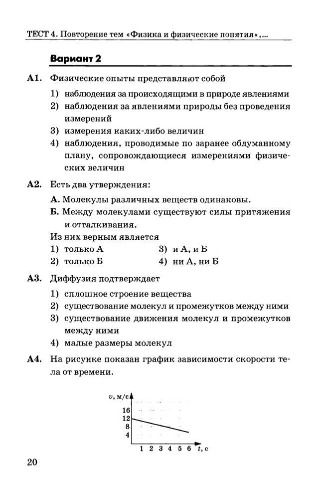 физика кл кимы бобошина с б с  21