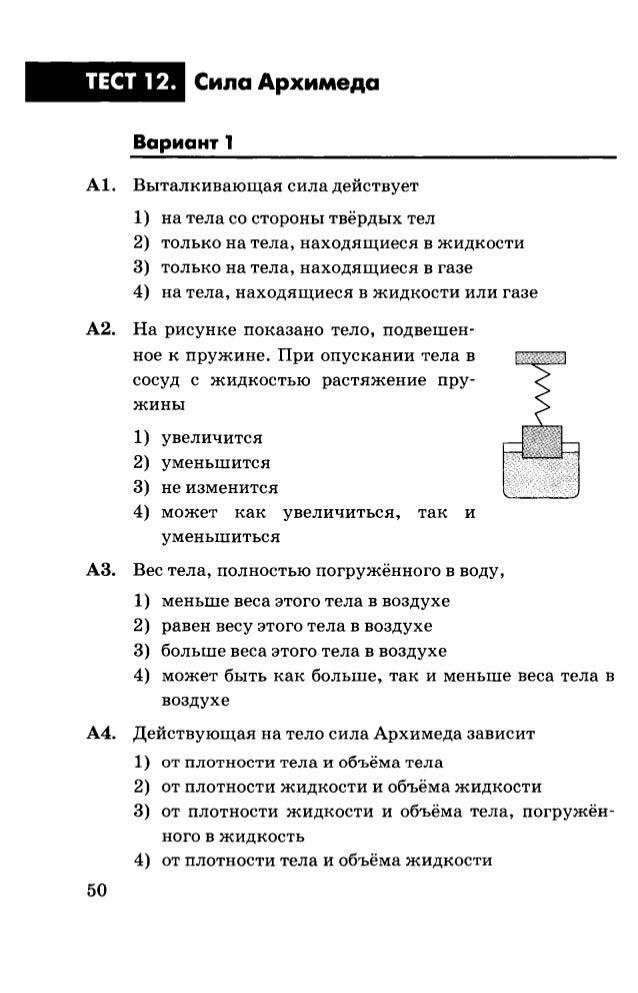физика кл кимы бобошина с б с  51