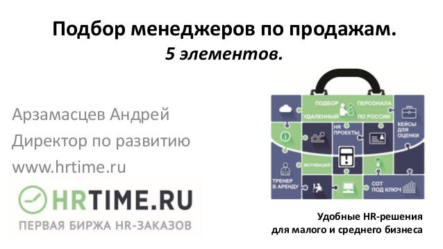 http://salers.ru/wp-content/uploads/2012/10/podbor.png