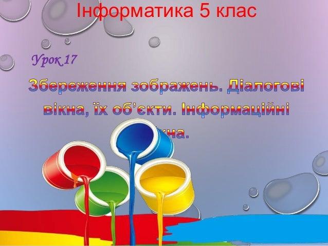 Інформатика 5 клас Урок 17