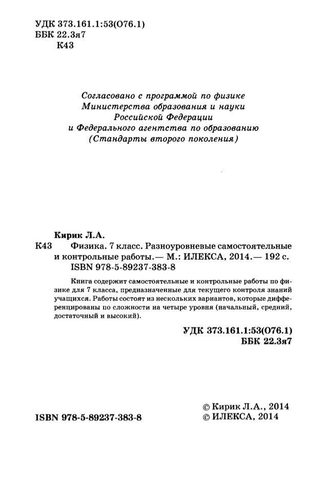 Физика Самостоятельные И Контрольные Работы Кирик Л.А 7 Класс Решебник
