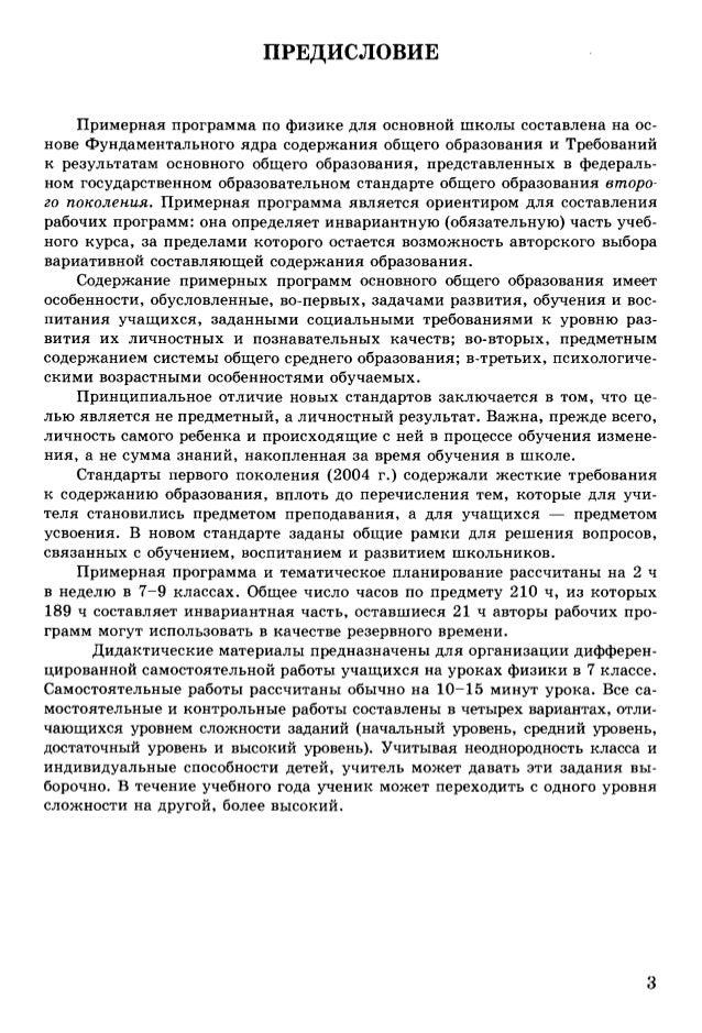 Решебник по Физики 7 Класс Кирик Самостоятельные Работы