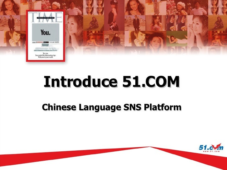 Introduce 51.COM Chinese Language SNS Platform