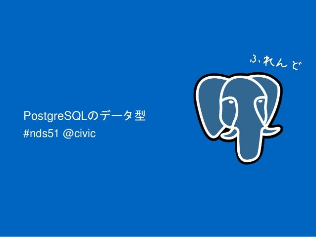 PostgreSQLのデータ型 #nds51 @civic