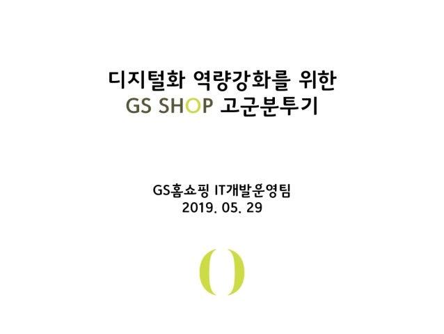 디지털화 역량강화를 위한 GS SHOP 고군분투기