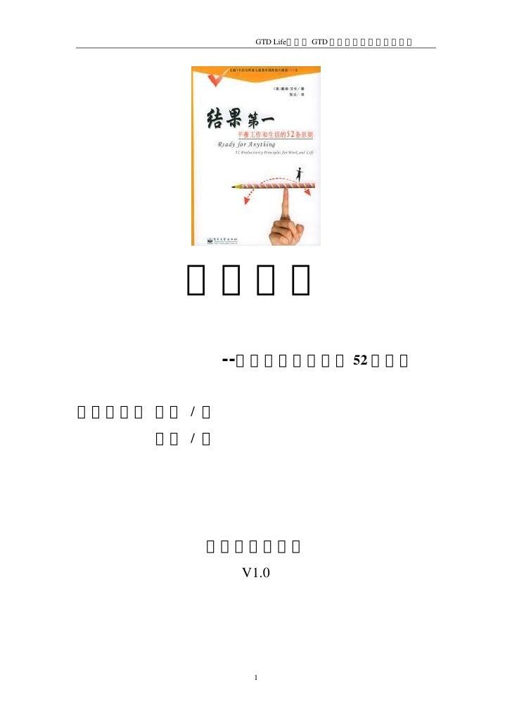 GTD Life   GTD         --                     52   / /              V1.0               1