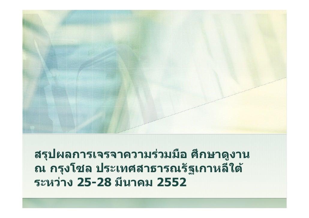 สรุปผลการเจรจาความรวมมือ ศึกษาดูงาน ณ กรุงโซล ประเทศสาธารณรัฐเกาหลีใต ระหวาง 25-28 มีนาคม 2552