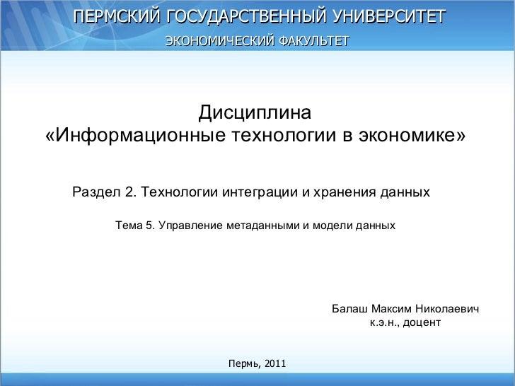 Дисциплина «Информационные технологии в экономике» Раздел2. Технологии интеграции и хранения данных   Тема 5 . Управлени...