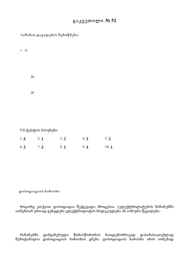 გაკვეთილი № 52  საშინაო დავალების შემოწმება :  1. ა)          ბ)          გ)  VII ტესტის პასუხები  1. 4         2. 1     3...