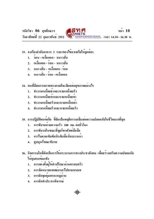รหัสวิชา 06 สุขศึกษาฯ วันอาทิตย์ท่ี 22 กุมภาพันธ์ 2552  หน้า 11 เวลา 14.30 - 16.30 น.  37. กลวิธการป้องกันการบาดเจ็บจากอุบ...