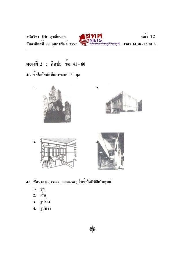 รหัสวิชา 06 สุขศึกษาฯ วันอาทิตย์ท่ี 22 กุมภาพันธ์ 2552  หน้า 13 เวลา 14.30 - 16.30 น.  43. ถ้าต้องการเขียนภาพให้รปทรงดูแข็...