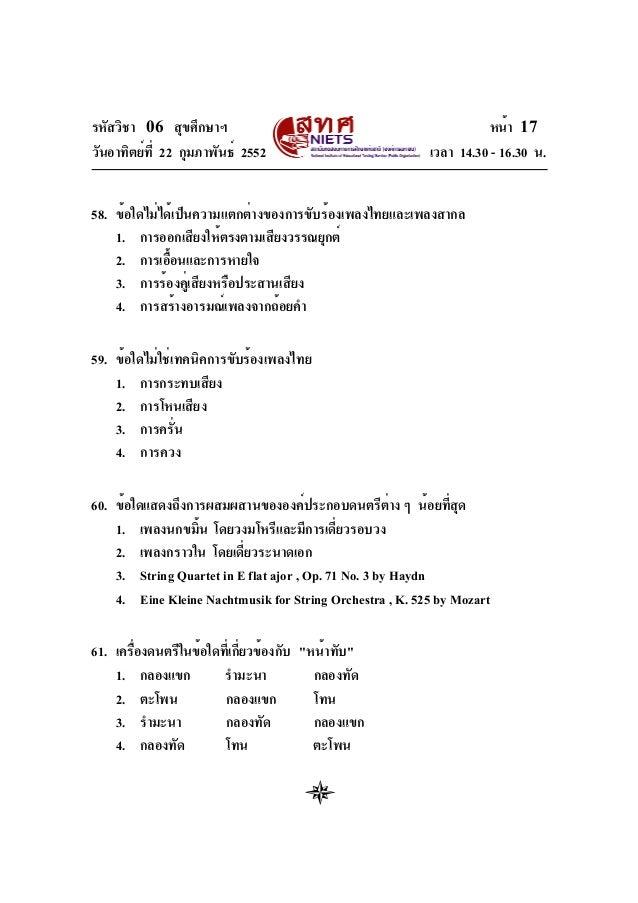 รหัสวิชา 06 สุขศึกษาฯ วันอาทิตย์ท่ี 22 กุมภาพันธ์ 2552  หน้า 18 เวลา 14.30 - 16.30 น.  62. การดูแลรักษาขลุ่ยอู้ที่ถูกต้องค...