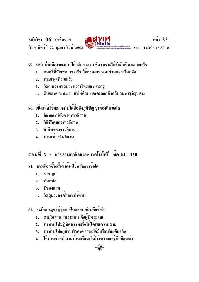 รหัสวิชา 06 สุขศึกษาฯ วันอาทิตย์ท่ี 22 กุมภาพันธ์ 2552  หน้า 24 เวลา 14.30 - 16.30 น.  83. การตัดสินใจเลือกซือบ้านเพืออยูอ...