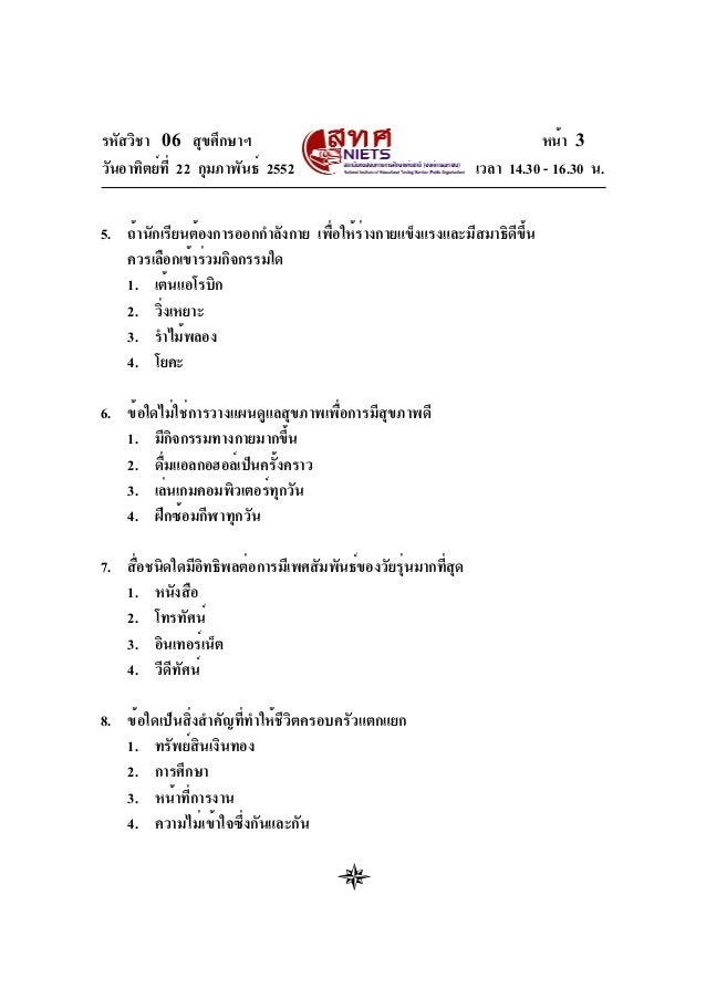 รหัสวิชา 06 สุขศึกษาฯ วันอาทิตย์ท่ี 22 กุมภาพันธ์ 2552  หน้า 4 เวลา 14.30 - 16.30 น.  9. โรคใดไม่ใช่โรคติดต่อทางกรรมพันธุ์...