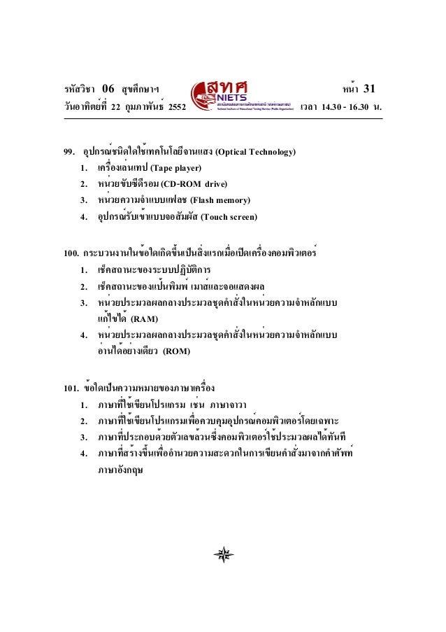 รหัสวิชา 06 สุขศึกษาฯ วันอาทิตย์ท่ี 22 กุมภาพันธ์ 2552  หน้า 32 เวลา 14.30 - 16.30 น.  102. ข้อใดต่อไปนีไม่ใช่ประโยชน์โดยต...