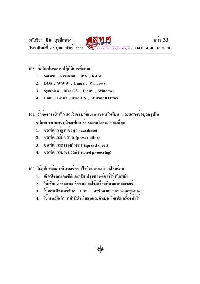 รหัสวิชา 06 สุขศึกษาฯ วันอาทิตย์ท่ี 22 กุมภาพันธ์ 2552  หน้า 34 เวลา 14.30 - 16.30 น.  108. ถ้าต้องการถนอมอายุการใช้งานของ...