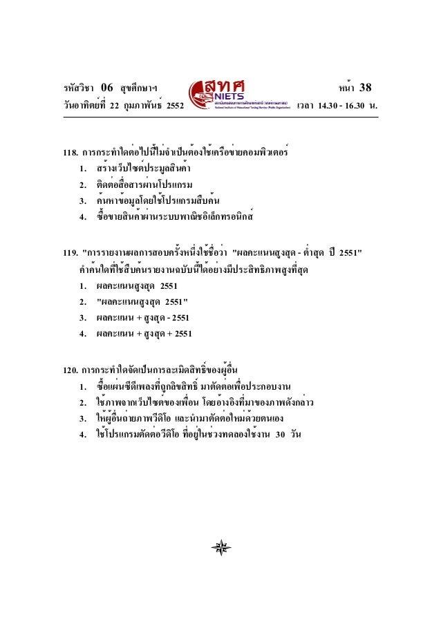 ข้อสอบ o-net ปี 52