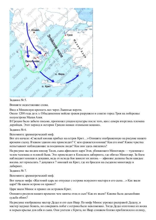 Гдз история 5 класс годер рабочая тетрадь 1 часть западная часть греции