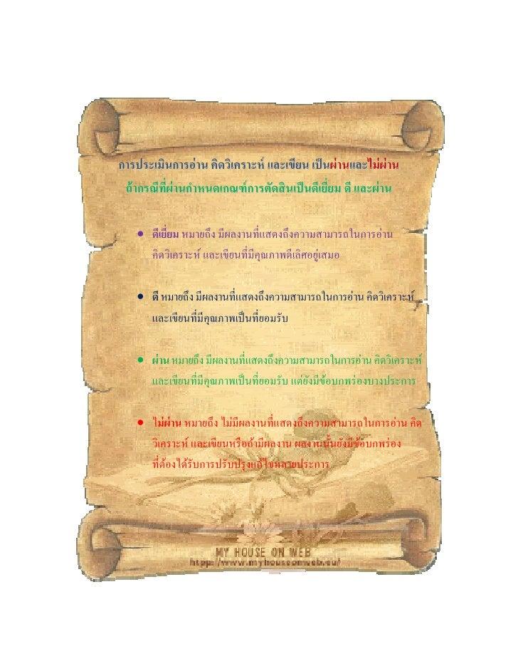การประเมินการอ่ าน คิดวิเคราะห์ และเขียน เป็ นผ่ านและไม่ ผ่าน                                                    และไม่  ...