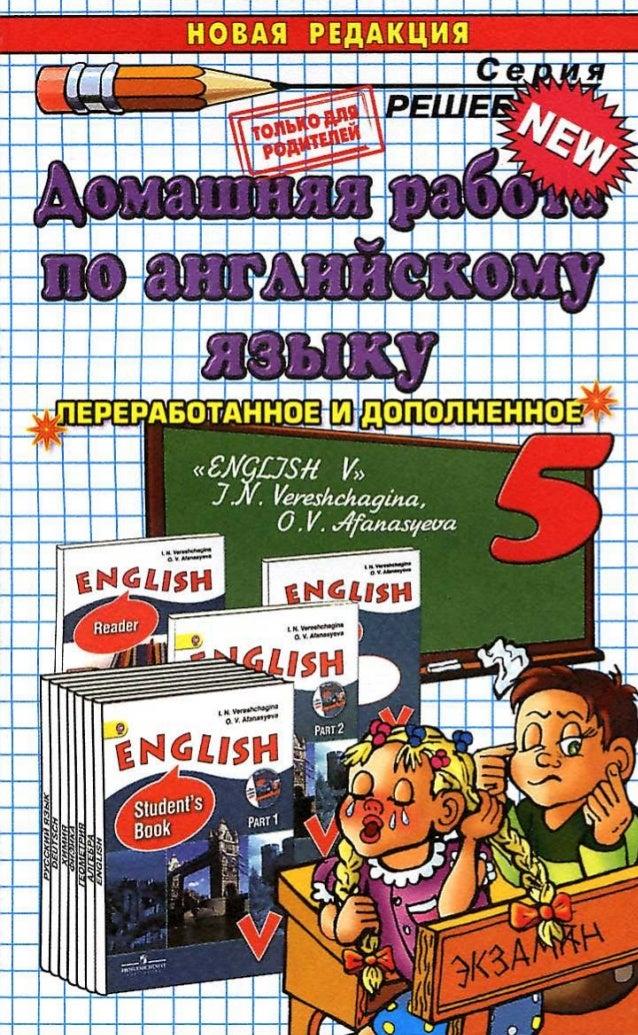 Скачать учебник по английскому языку для 5 класса верещагина