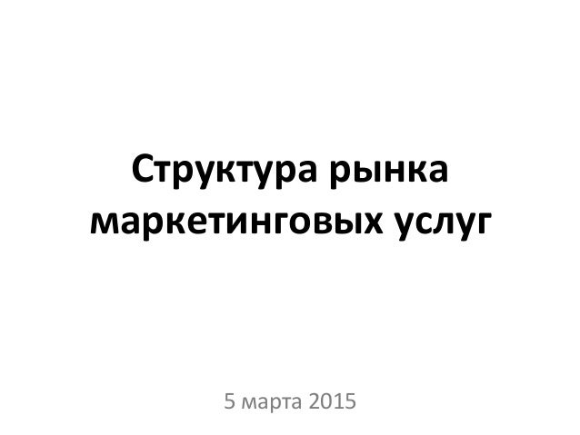 Структура  рынка     маркетинговых  услуг   5  марта  2015