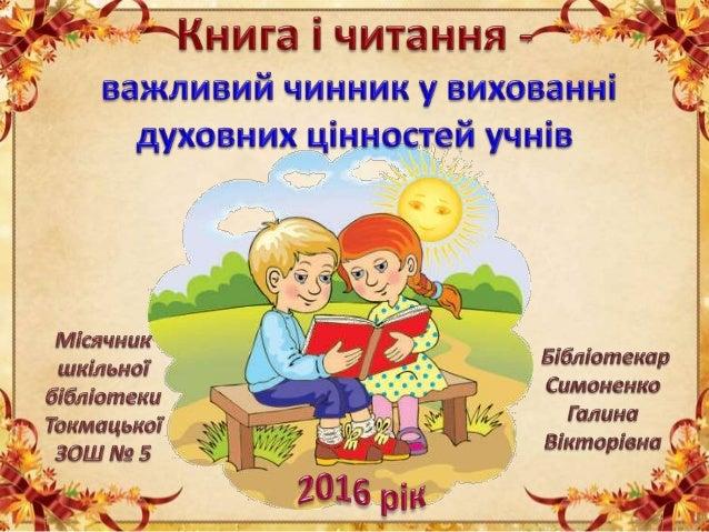 Заходи Місячника були спрямовані на:  зростання престижності читання як культурної цінності та духовної потреби дитини; ...