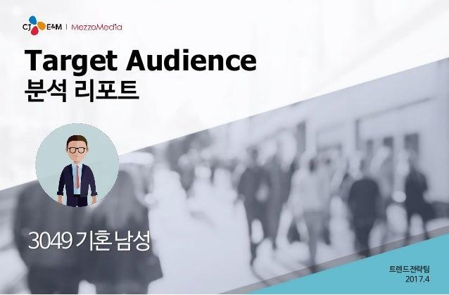 트렌드전략팀 2017.4 Target Audience 분석 리포트 3049기혼남성