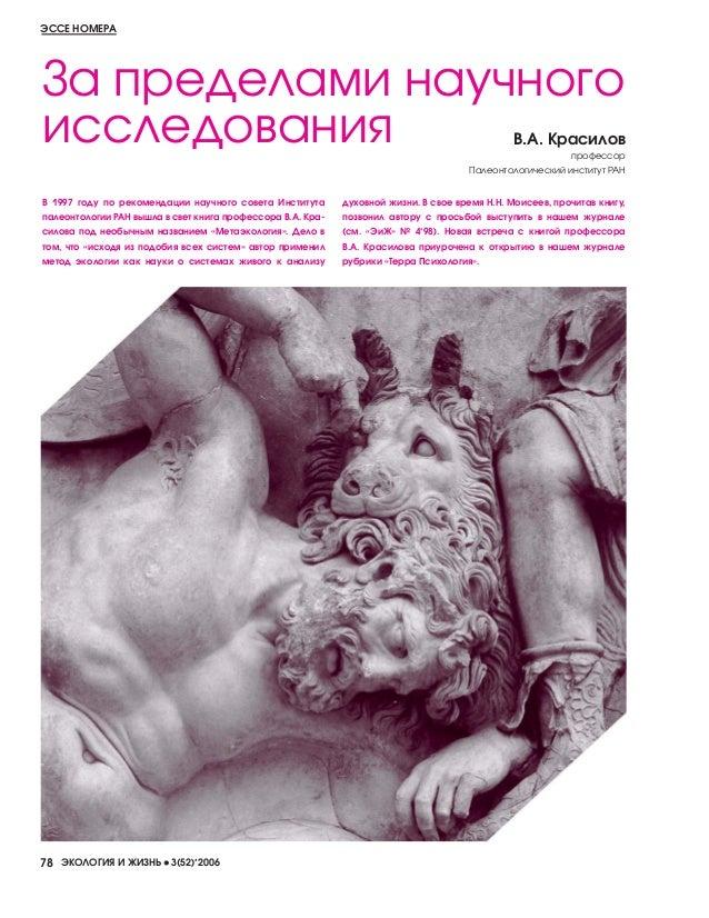 3-2006-7.qxd  26.02.2006  14:14  Page 78  ЭССЕ НОМЕРА  За пределами научного исследования  В.А. Красилов профессор  Палеон...