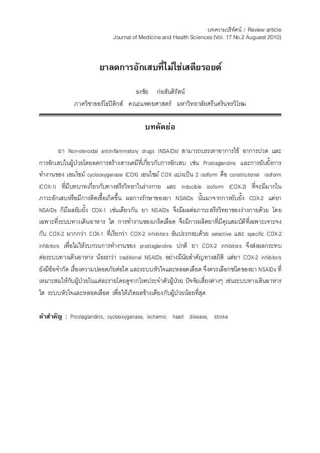 บทความปริทัศน์ / Review article Journal of Medicine and Health Sciences (Vol. 17 No.2 Auguest 2010) ยาลดการอักเสบที่ไม่ใช่...