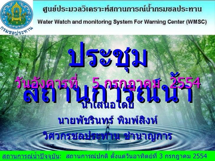 ประชุมสถานการณ์น้ำ วันอังคารที่  5  กรกฎาคม  2554 สถานการณ์น้ำปัจจุบัน :   สถานการณ์ปกติ ตั้งแต่วันอาทิตย์ที่  3  กรกฎาคม ...