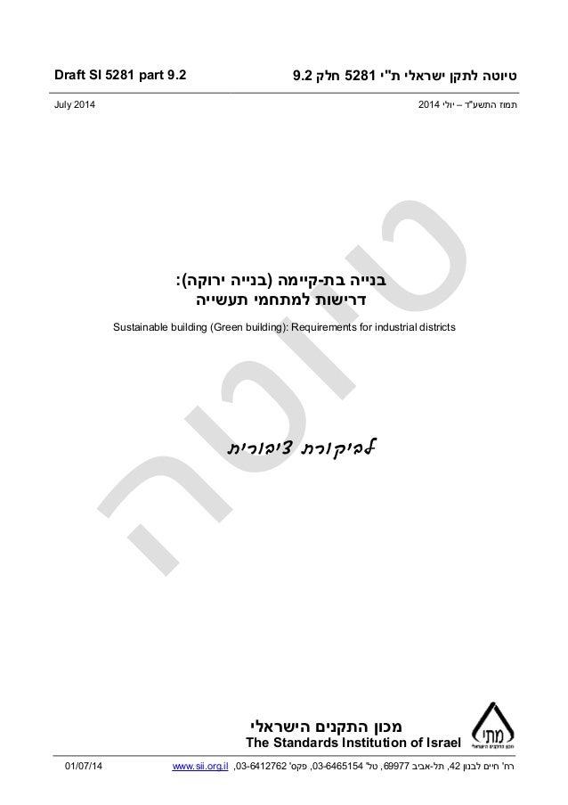 הישראלי התקנים מכון The Standards Institution of Israel רח'לבנון חיים42,תל-אביב69977,טל'6465154-03,פקס...