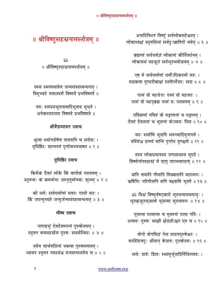 VishnuSahasranaamstotram