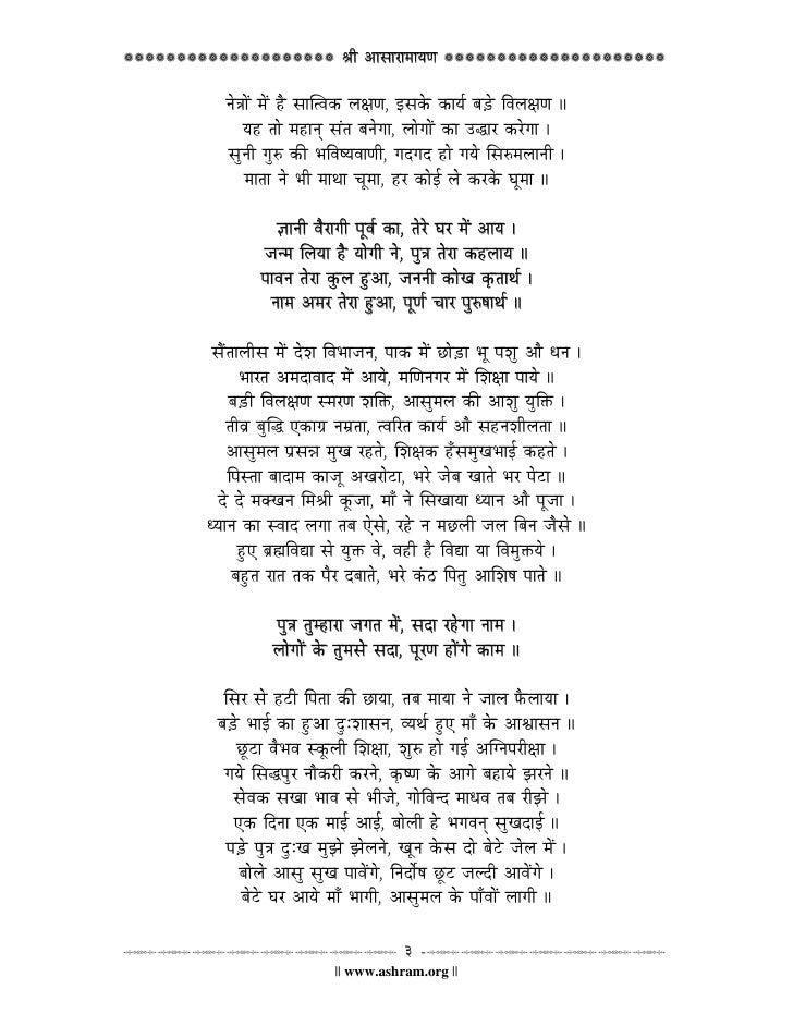 hindi_asaramayan