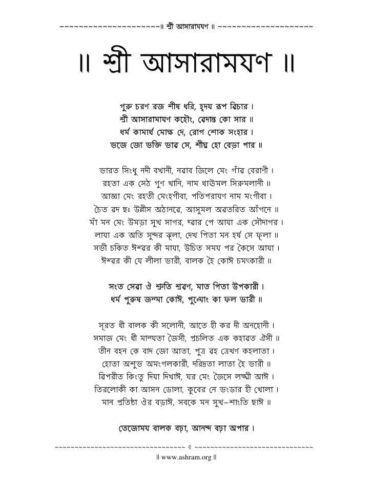 bengali_asaramayan