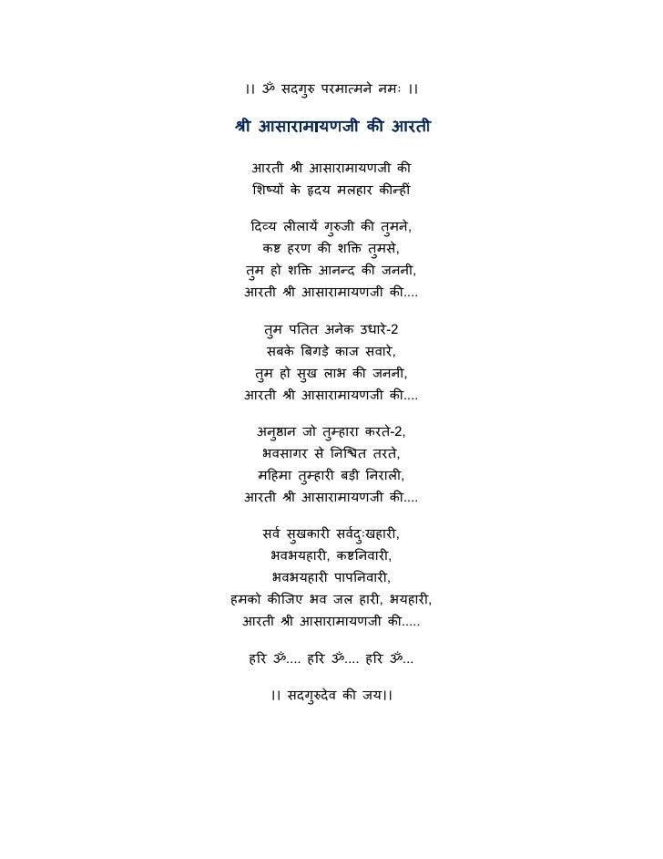 ।। ॐ सदगुरु ऩरमात्मने नमः ।।  श्री आसारामायणजी की आरती     आरती श्री आसारामायणजी की    शिष्यों क हृदय मऱहार कीनहहीं       ...