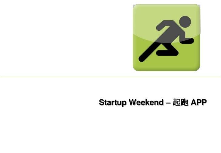 Startup Weekend – 起跑 APP