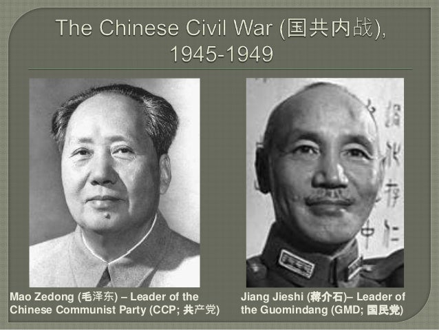 Chinese Civil War - The Cold War